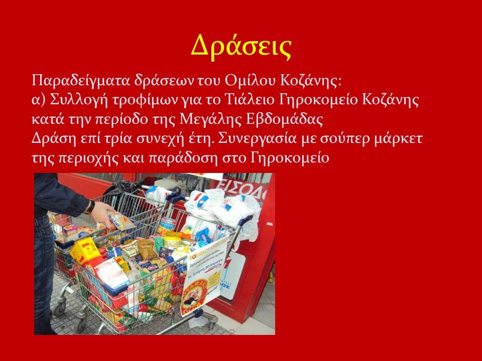 Δράσεις Παραδείγματα δράσεων του Ομίλου Κοζάνης: α) Συλλογή τροφίμων για το Τιάλειο Γηροκομείο Κοζάνης κατά την περίοδο της Μεγάλης Εβδομάδας Δράση επ