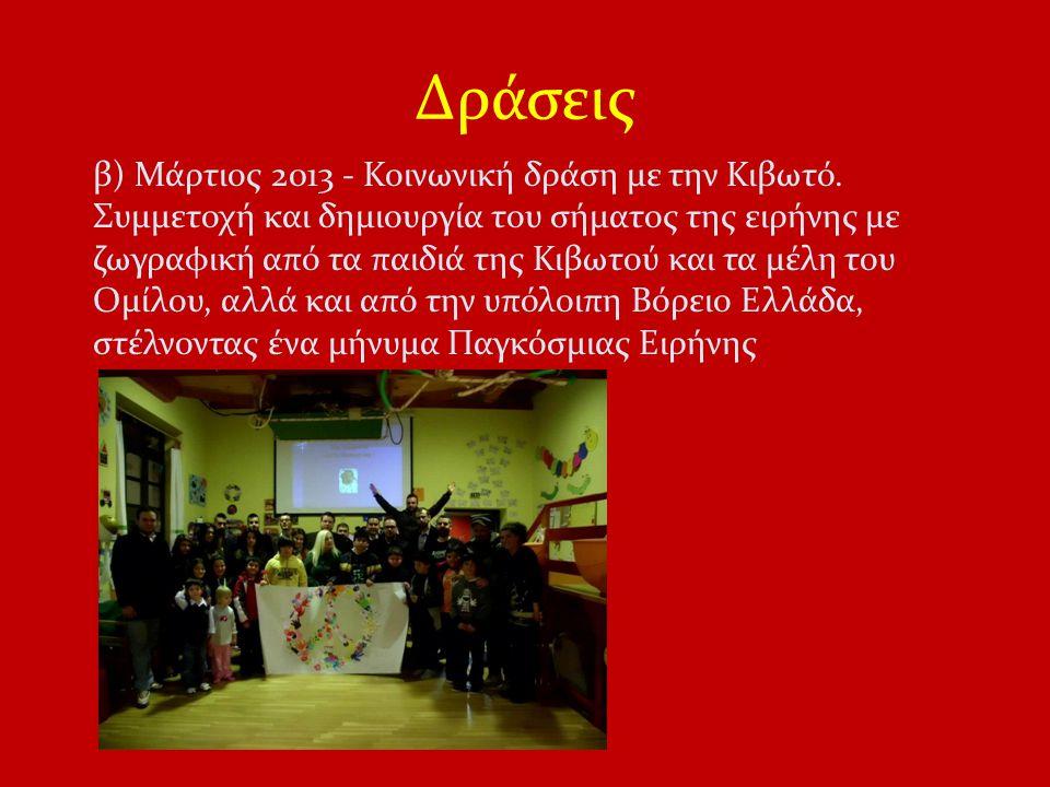 Δράσεις β) Μάρτιος 2013 - Κοινωνική δράση με την Κιβωτό. Συμμετοχή και δημιουργία του σήματος της ειρήνης με ζωγραφική από τα παιδιά της Κιβωτού και τ