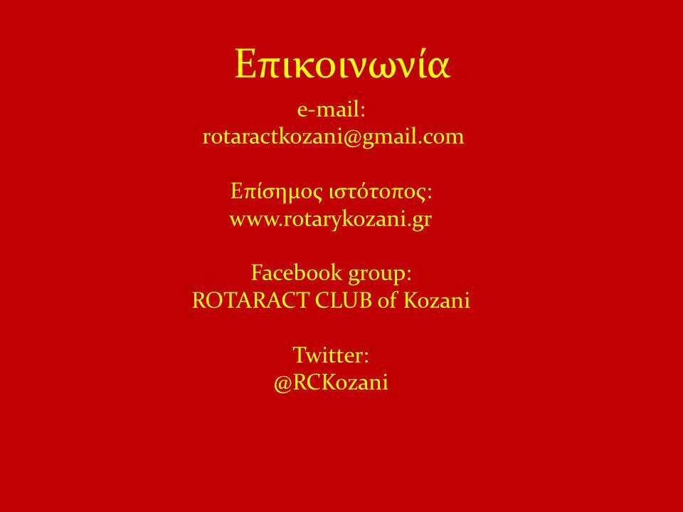 Επικοινωνία e-mail: rotaractkozani@gmail.com Επίσημος ιστότοπος: www.rotarykozani.gr Facebook group: ROTARACT CLUB of Kozani Twitter: @RCKozani