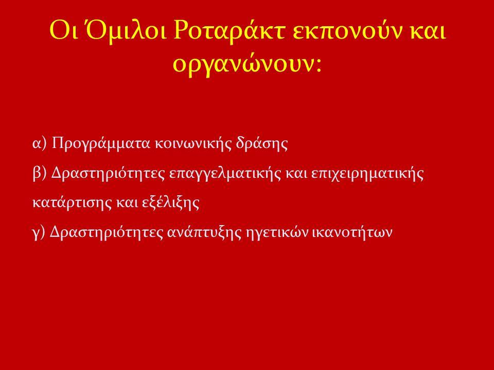 Οι Όμιλοι Ροταράκτ εκπονούν και οργανώνουν: α) Προγράμματα κοινωνικής δράσης β) Δραστηριότητες επαγγελματικής και επιχειρηματικής κατάρτισης και εξέλι