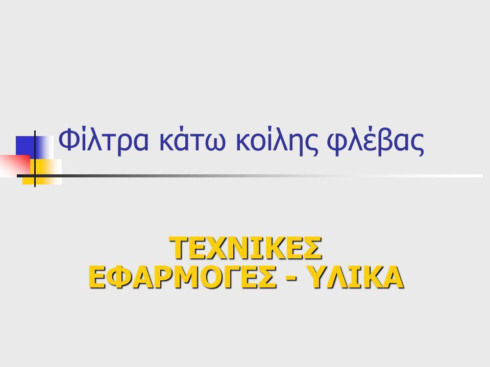 Φίλτρα κάτω κοίλης φλέβας ΤΕΧΝΙΚΕΣ ΕΦΑΡΜΟΓΕΣ - ΥΛΙΚΑ