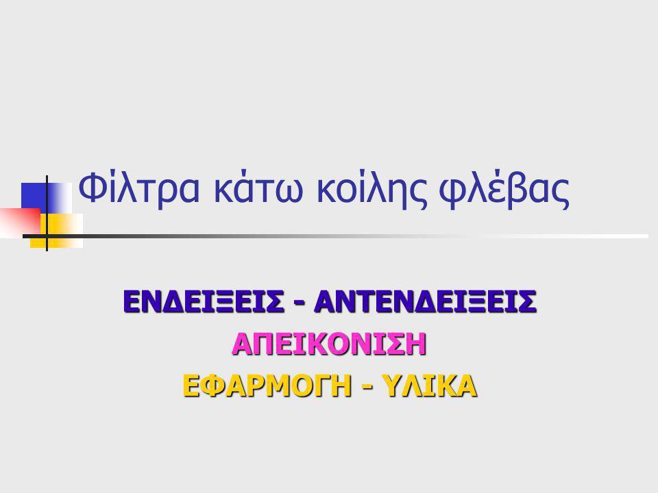ΑΦΑΙΡΟΥΜΕΝΑ ΦΙΛΤΡΑ