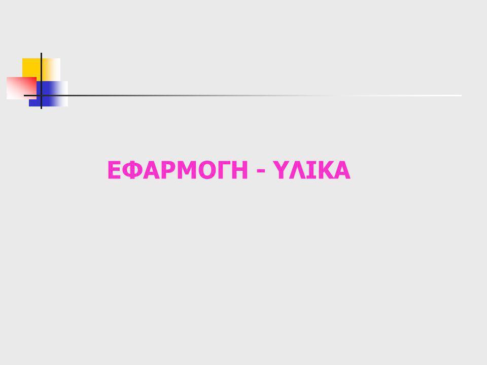 ΕΦΑΡΜΟΓΗ - ΥΛΙΚΑ
