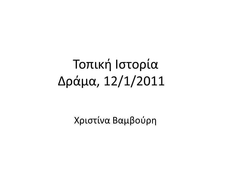 Τοπική Ιστορία Δράμα, 12/1/2011 Χριστίνα Βαμβούρη
