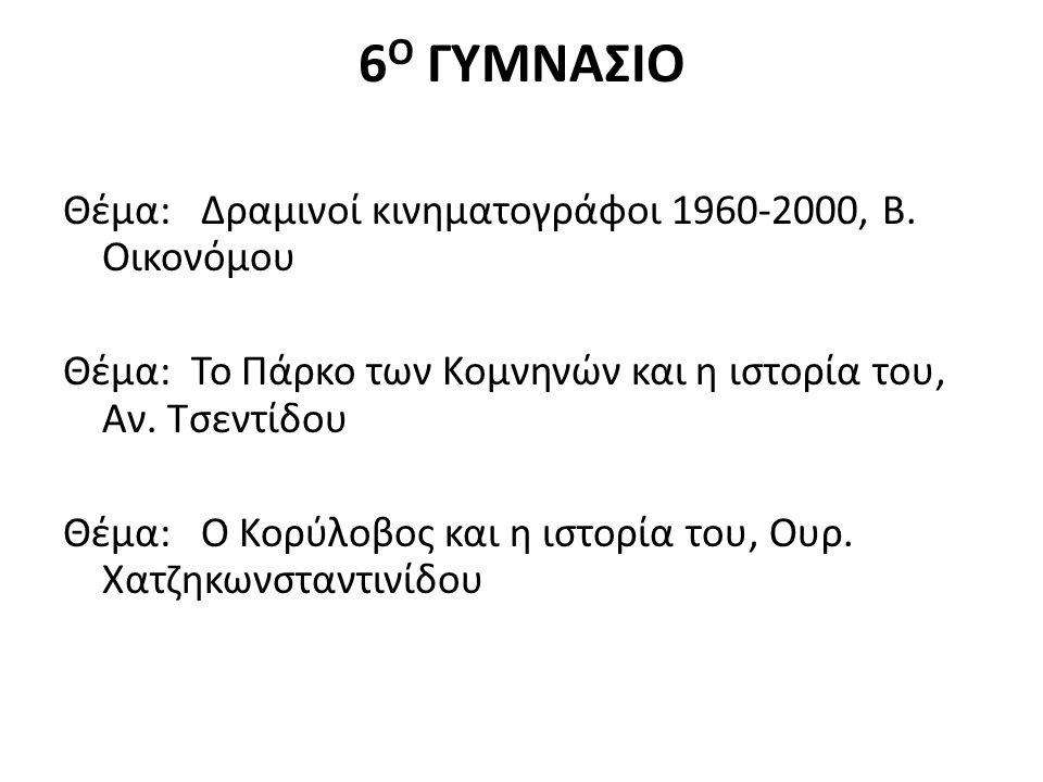 6 Ο ΓΥΜΝΑΣΙΟ Θέμα: Δραμινοί κινηματογράφοι 1960-2000, Β. Οικονόμου Θέμα: Το Πάρκο των Κομνηνών και η ιστορία του, Αν. Τσεντίδου Θέμα: Ο Κορύλοβος και