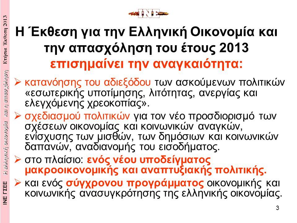 4 Οι εξελίξεις στην Ελλάδα, καθώς και σε άλλα κράτη-μέλη του Νότου της Ε.