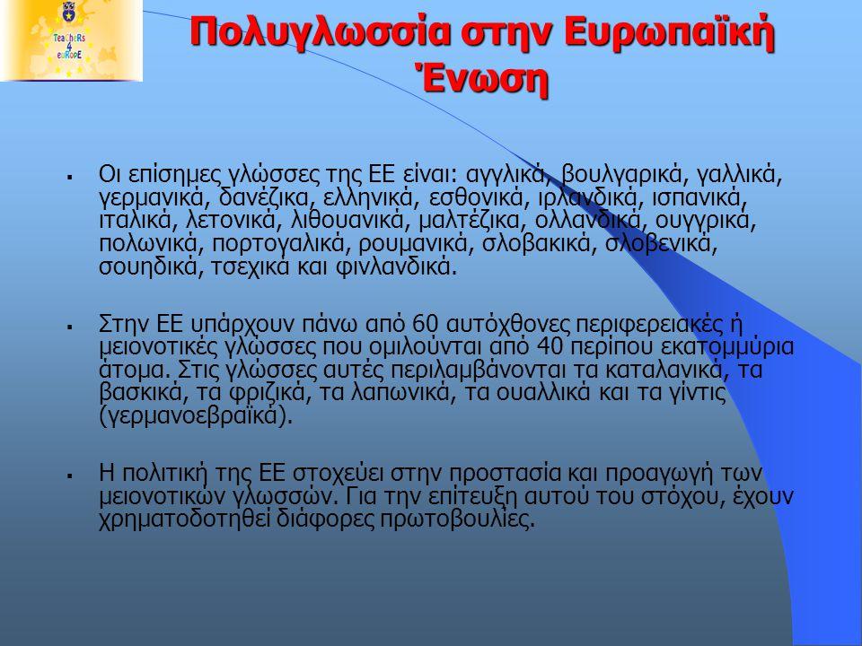 Πολυγλωσσία στην Ευρωπαϊκή Ένωση  Οι επίσημες γλώσσες της ΕΕ είναι: αγγλικά, βουλγαρικά, γαλλικά, γερμανικά, δανέζικα, ελληνικά, εσθονικά, ιρλανδικά,