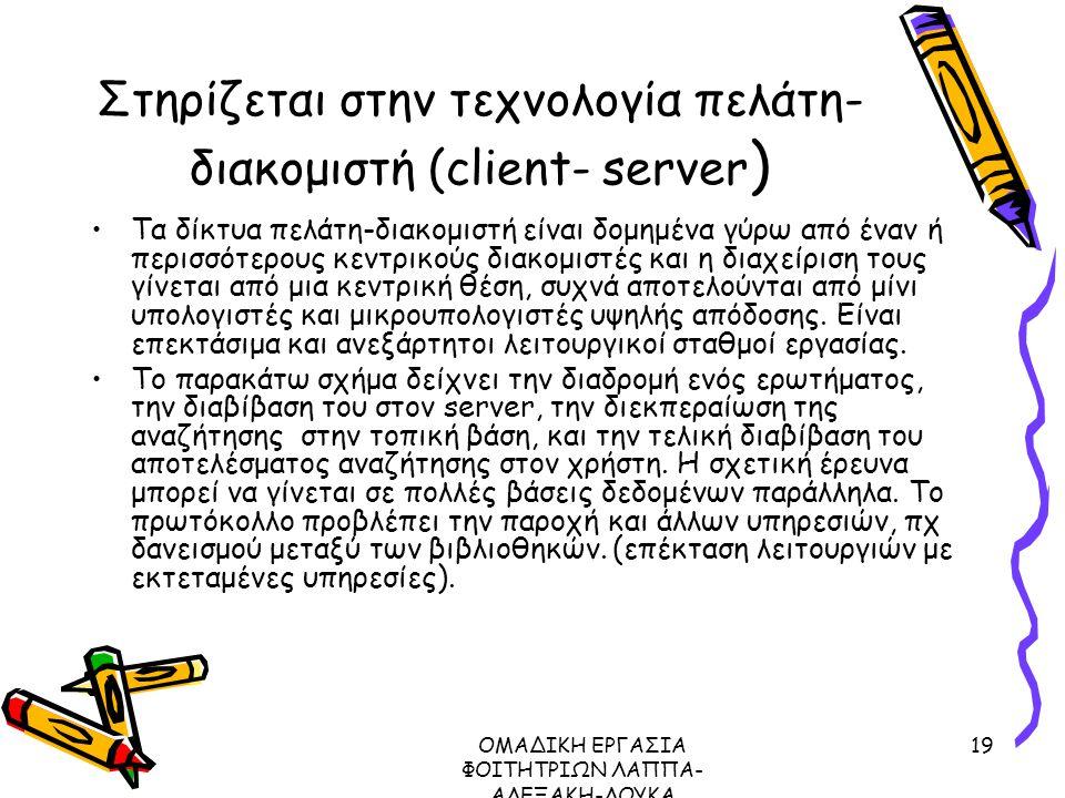 ΟΜΑΔΙΚΗ ΕΡΓΑΣΙΑ ΦΟΙΤΗΤΡΙΩΝ ΛΑΠΠΑ- ΑΛΕΞΑΚΗ-ΛΟΥΚΑ ΜΕΤΑΔΕΔΟΜΕΝΑ ΠΡΩΤΟΚΟΛΛΟ Ζ39.50, 2003 19 Στηρίζεται στην τεχνολογία πελάτη- διακομιστή (client- server ) Τα δίκτυα πελάτη-διακομιστή είναι δομημένα γύρω από έναν ή περισσότερους κεντρικούς διακομιστές και η διαχείριση τους γίνεται από μια κεντρική θέση, συχνά αποτελούνται από μίνι υπολογιστές και μικρουπολογιστές υψηλής απόδοσης.