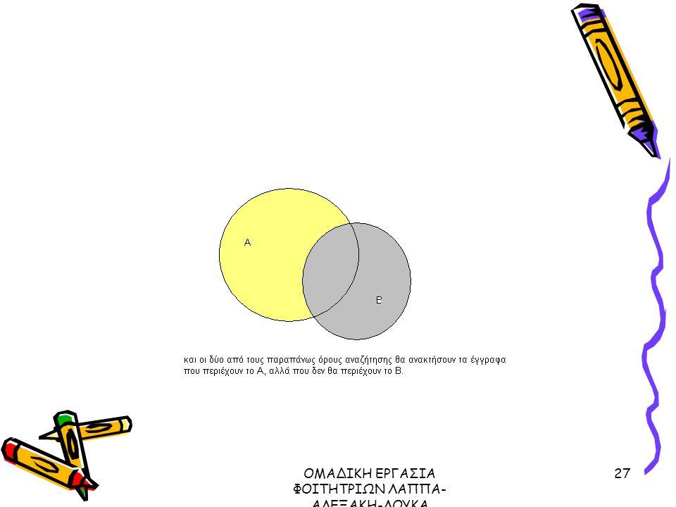 ΟΜΑΔΙΚΗ ΕΡΓΑΣΙΑ ΦΟΙΤΗΤΡΙΩΝ ΛΑΠΠΑ- ΑΛΕΞΑΚΗ-ΛΟΥΚΑ ΜΕΤΑΔΕΔΟΜΕΝΑ ΠΡΩΤΟΚΟΛΛΟ Ζ39.50, 2003 27