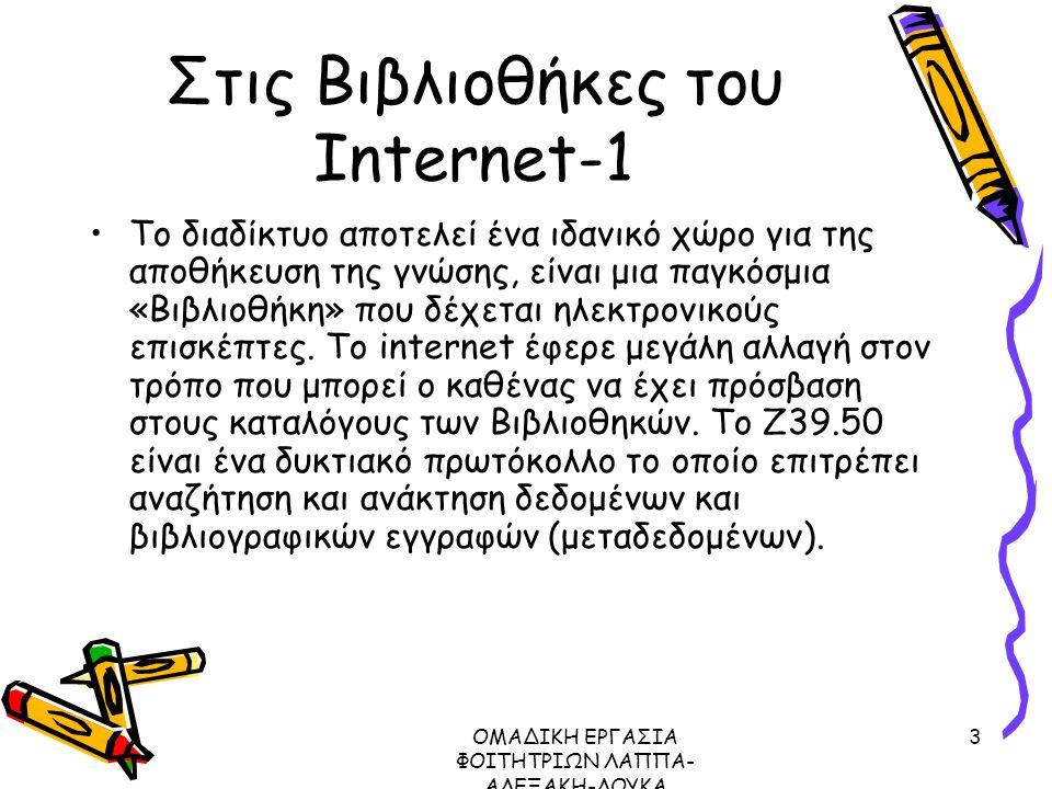 ΟΜΑΔΙΚΗ ΕΡΓΑΣΙΑ ΦΟΙΤΗΤΡΙΩΝ ΛΑΠΠΑ- ΑΛΕΞΑΚΗ-ΛΟΥΚΑ ΜΕΤΑΔΕΔΟΜΕΝΑ ΠΡΩΤΟΚΟΛΛΟ Ζ39.50, 2003 3 Στις Βιβλιοθήκες του Internet-1 Το διαδίκτυο αποτελεί ένα ιδανικό χώρο για της αποθήκευση της γνώσης, είναι μια παγκόσμια «Βιβλιοθήκη» που δέχεται ηλεκτρονικούς επισκέπτες.