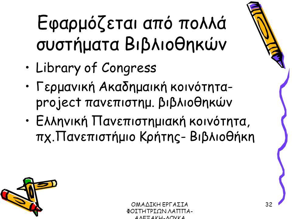 ΟΜΑΔΙΚΗ ΕΡΓΑΣΙΑ ΦΟΙΤΗΤΡΙΩΝ ΛΑΠΠΑ- ΑΛΕΞΑΚΗ-ΛΟΥΚΑ ΜΕΤΑΔΕΔΟΜΕΝΑ ΠΡΩΤΟΚΟΛΛΟ Ζ39.50, 2003 32 Εφαρμόζεται από πολλά συστήματα Βιβλιοθηκών Library of Congress Γερμανική Ακαδημαική κοινότητα- project πανεπιστημ.
