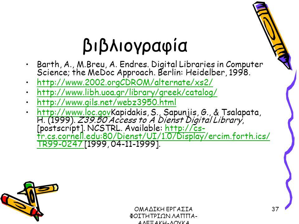 ΟΜΑΔΙΚΗ ΕΡΓΑΣΙΑ ΦΟΙΤΗΤΡΙΩΝ ΛΑΠΠΑ- ΑΛΕΞΑΚΗ-ΛΟΥΚΑ ΜΕΤΑΔΕΔΟΜΕΝΑ ΠΡΩΤΟΚΟΛΛΟ Ζ39.50, 2003 37 βιβλιογραφία Barth, A., M.Breu, A.