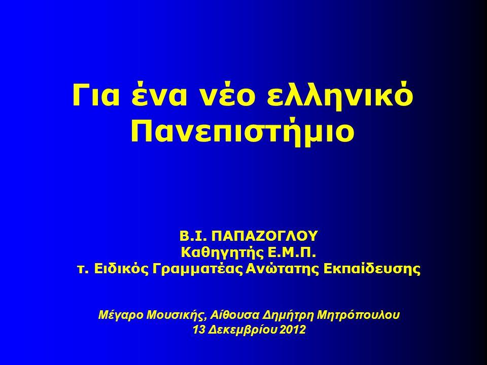 Για ένα νέο ελληνικό Πανεπιστήμιο Β.Ι. ΠΑΠΑΖΟΓΛΟΥ Καθηγητής Ε.Μ.Π.