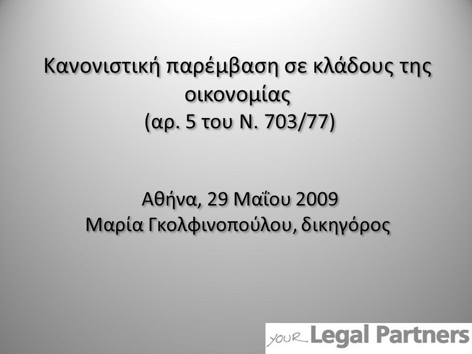 Κανονιστική παρέμβαση σε κλάδους της οικονομίας (αρ. 5 του Ν. 703/77) Αθήνα, 29 Μαΐου 2009 Μαρία Γκολφινοπούλου, δικηγόρος