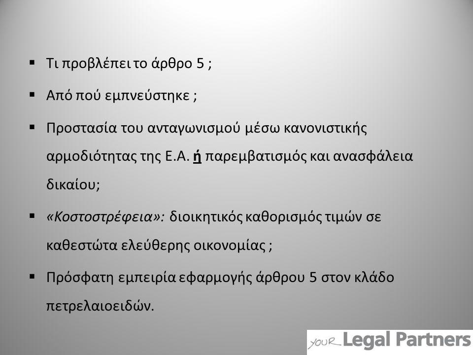 Τι προβλέπει το άρθρο 5 ;  Από πού εμπνεύστηκε ;  Προστασία του ανταγωνισμού μέσω κανονιστικής αρμοδιότητας της Ε.Α. ή παρεμβατισμός και ανασφάλει