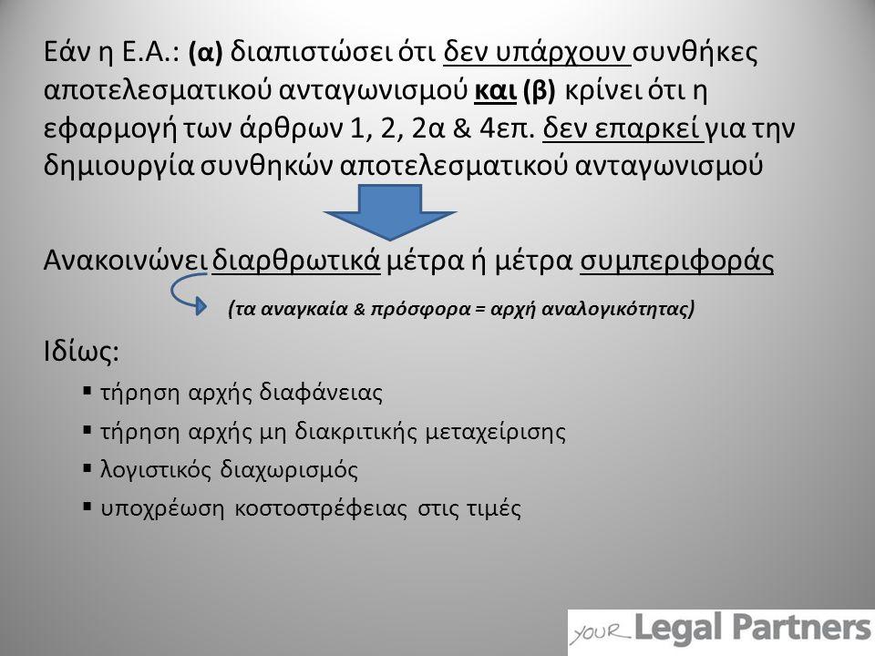 Εάν η Ε.Α.: (α) διαπιστώσει ότι δεν υπάρχουν συνθήκες αποτελεσματικού ανταγωνισμού και (β) κρίνει ότι η εφαρμογή των άρθρων 1, 2, 2α & 4επ.