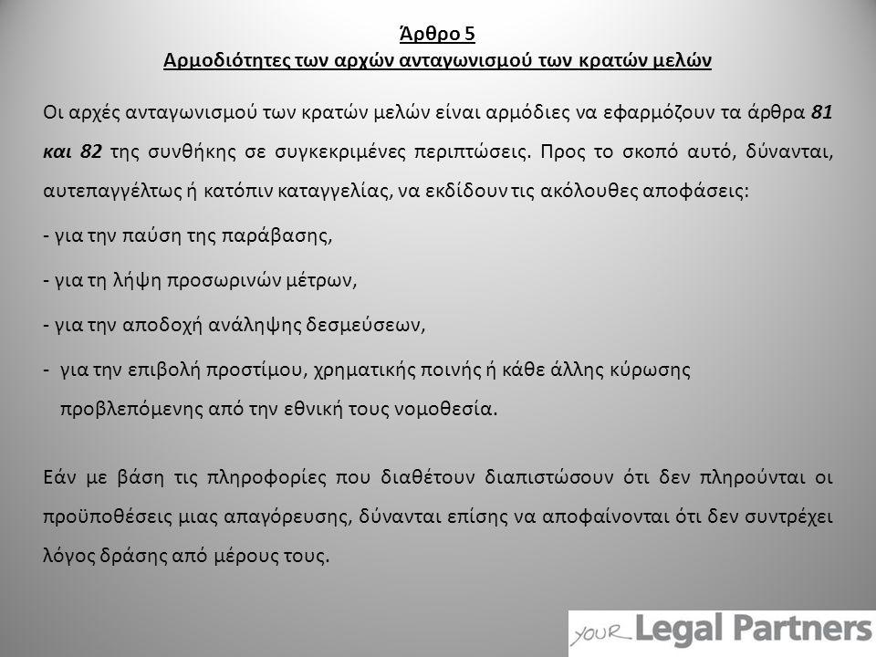 Άρθρο 5 Αρμοδιότητες των αρχών ανταγωνισμού των κρατών μελών Οι αρχές ανταγωνισμού των κρατών μελών είναι αρμόδιες να εφαρμόζουν τα άρθρα 81 και 82 της συνθήκης σε συγκεκριμένες περιπτώσεις.