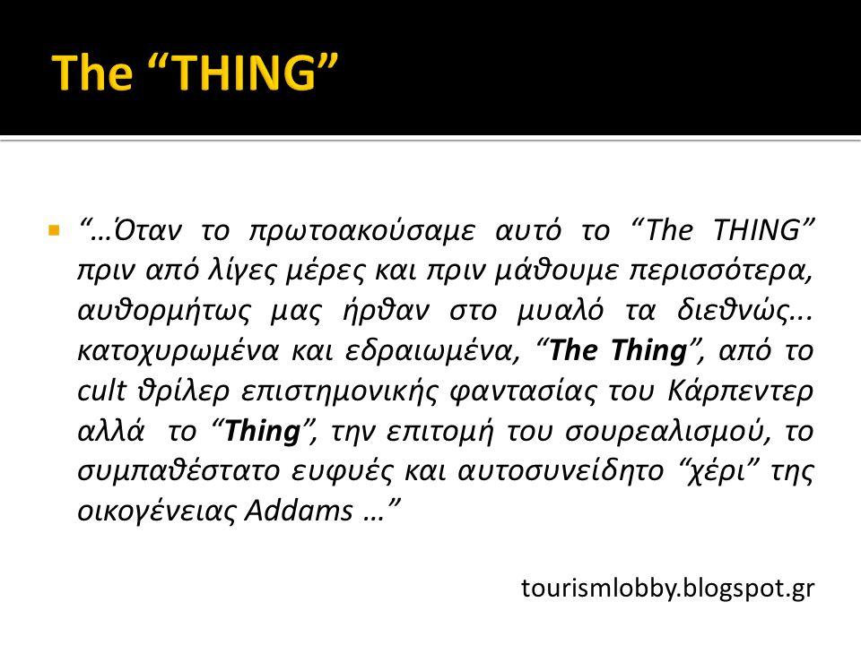 """ """"…Όταν το πρωτοακούσαμε αυτό το """"The THING"""" πριν από λίγες μέρες και πριν μάθουμε περισσότερα, αυθορμήτως μας ήρθαν στο μυαλό τα διεθνώς... κατοχυρω"""