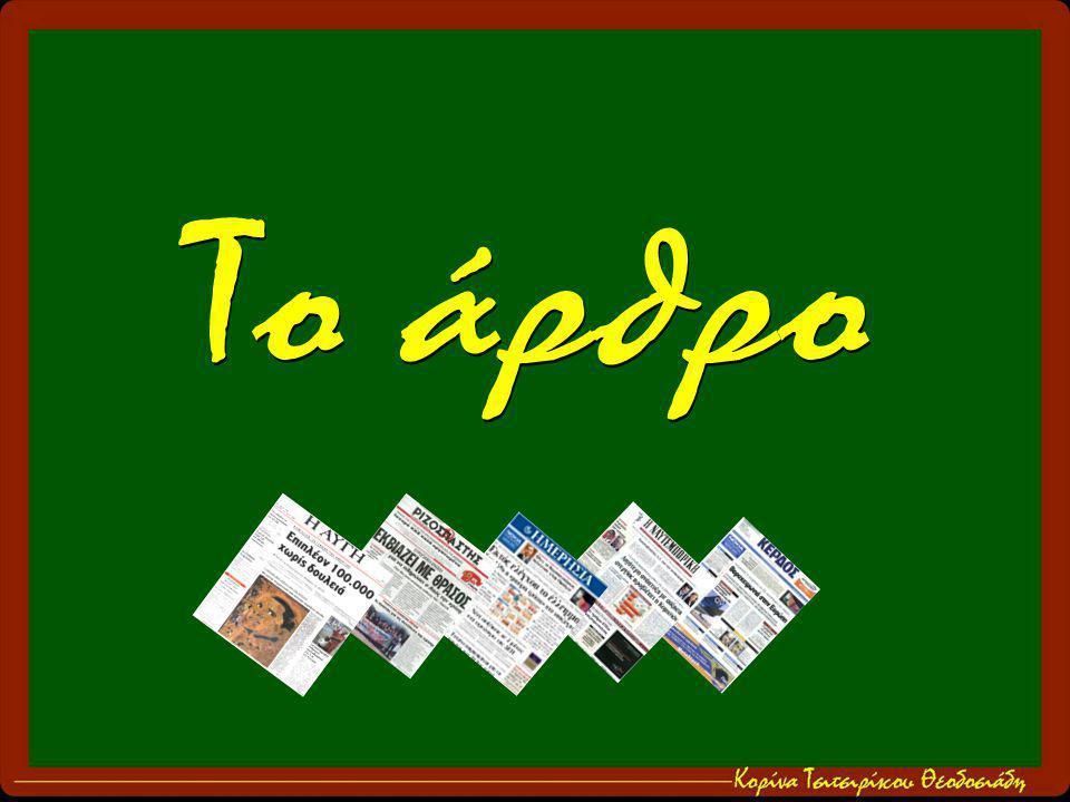 Ορισμός Το άρθρο είναι δημοσιευμένο κείμενο σε εφημερίδα ή περιοδικό που αναφέρεται σε ειδικό θέμα και έχει ειδησεογραφικό χαρακτήρα.