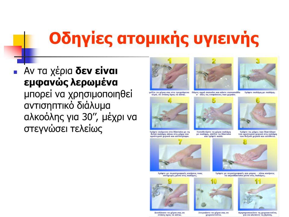 Οδηγίες ατομικής υγιεινής Αν τα χέρια δεν είναι εμφανώς λερωμένα μπορεί να χρησιμοποιηθεί αντισηπτικό διάλυμα αλκοόλης για 30'', μέχρι να στεγνώσει τε