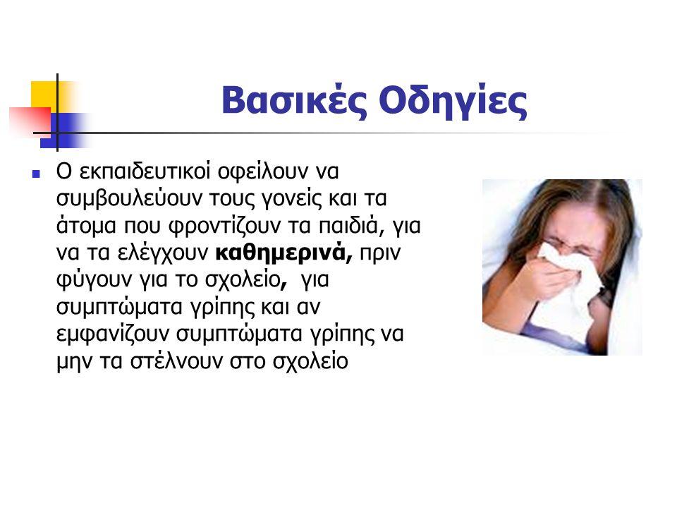 Βασικές Οδηγίες Ο εκπαιδευτικοί οφείλουν να συμβουλεύουν τους γονείς και τα άτομα που φροντίζουν τα παιδιά, για να τα ελέγχουν καθημερινά, πριν φύγουν