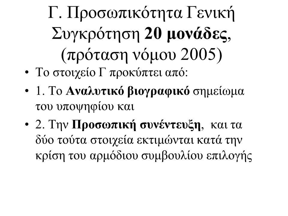 Γ. Προσωπικότητα Γενική Συγκρότηση 20 μονάδες, (πρόταση νόμου 2005) Το στοιχείο Γ προκύπτει από: 1. Το Αναλυτικό βιογραφικό σημείωμα του υποψηφίου και