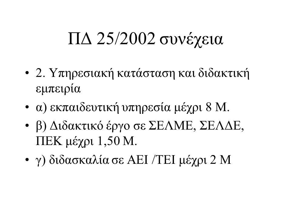 ΠΔ 25/2002 συνέχεια 3.