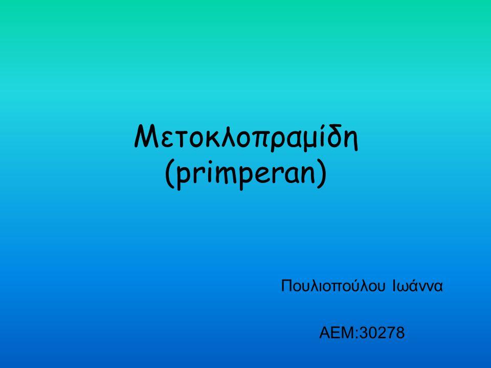 Μετοκλοπραμίδη (primperan) Πουλιοπούλου Ιωάννα ΑΕΜ:30278