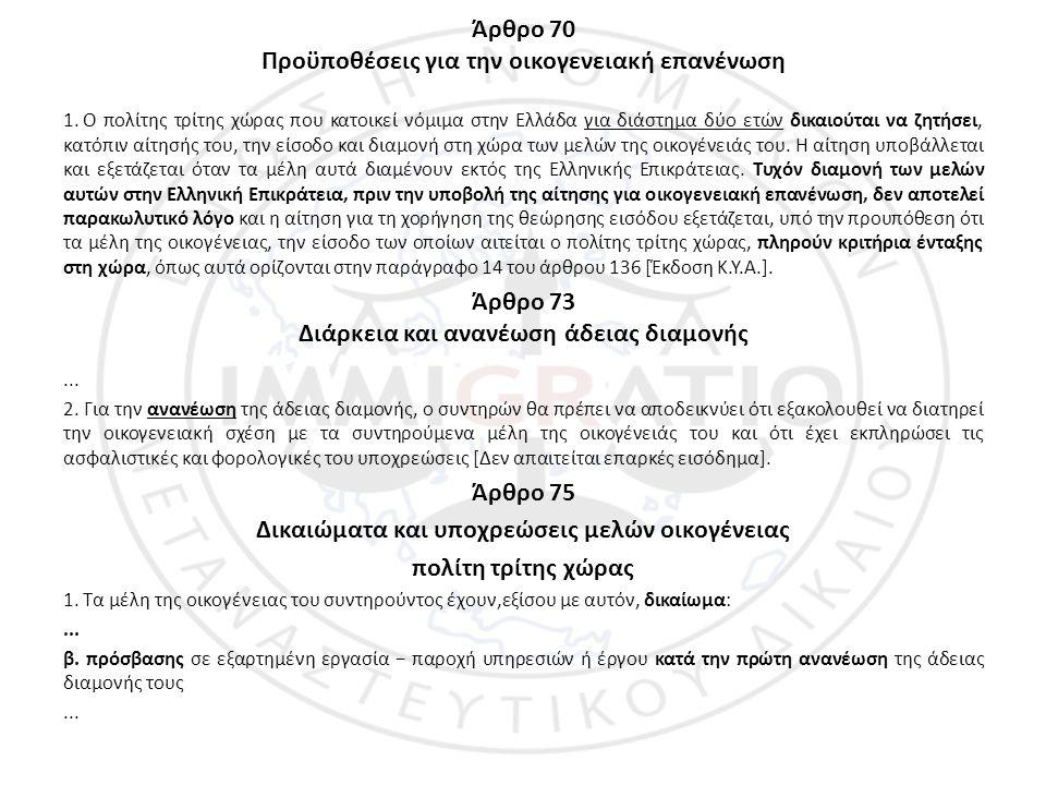 Άρθρο 70 Προϋποθέσεις για την οικογενειακή επανένωση 1. Ο πολίτης τρίτης χώρας που κατοικεί νόμιμα στην Ελλάδα για διάστημα δύο ετών δικαιούται να ζητ