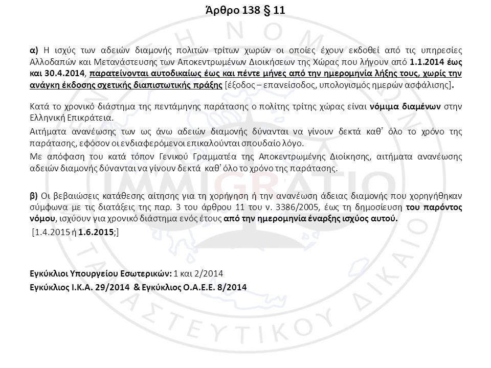 Άρθρο 138 § 11 α) Η ισχύς των αδειών διαμονής πολιτών τρίτων χωρών οι οποίες έχουν εκδοθεί από τις υπηρεσίες Αλλοδαπών και Μετανάστευσης των Αποκεντρω