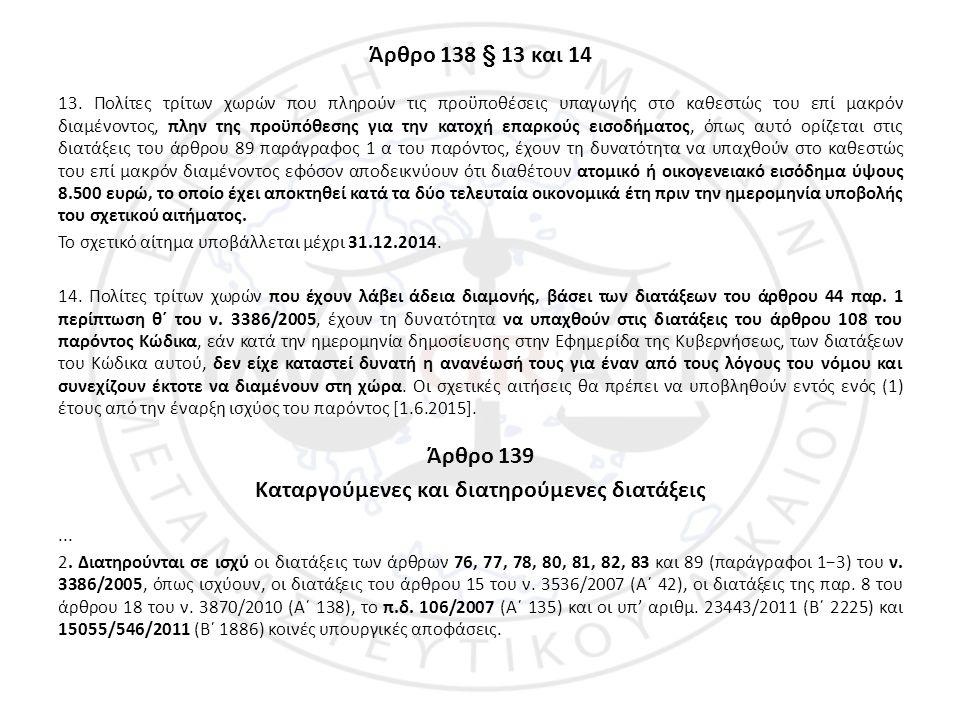 Άρθρο 138 § 13 και 14 13. Πολίτες τρίτων χωρών που πληρούν τις προϋποθέσεις υπαγωγής στο καθεστώς του επί μακρόν διαμένοντος, πλην της προϋπόθεσης για