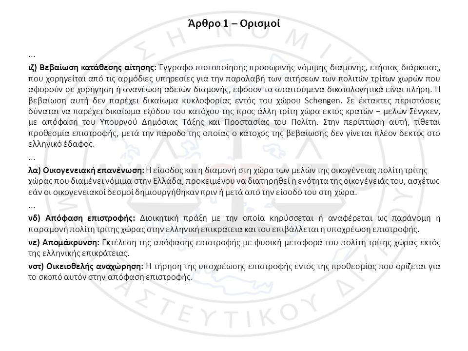 Άρθρο 6 Γενικές προϋποθέσεις δικαιώματος διαμονής Το δικαίωμα διαμονής πολιτών τρίτων χωρών που εισέρχονται νόμιμα στην Ελλάδα, για έναν από τους λόγους του Κώδικα αυτού, τελεί υπό τις εξής προϋποθέσεις: α) Να είναι κάτοχοι έγκυρου ταξιδιωτικού εγγράφου αναγνωρισμένου από την Ελλάδα η ισχύς του οποίου εκτείνεται τουλάχιστον τρεις μήνες μετά την τελευταία προβλεπόμενη ημερομηνία αναχώρησης, να περιέχει τουλάχιστον δύο κενές σελίδες και να εκδόθηκε εντός της προηγούμενης δεκαετίας....