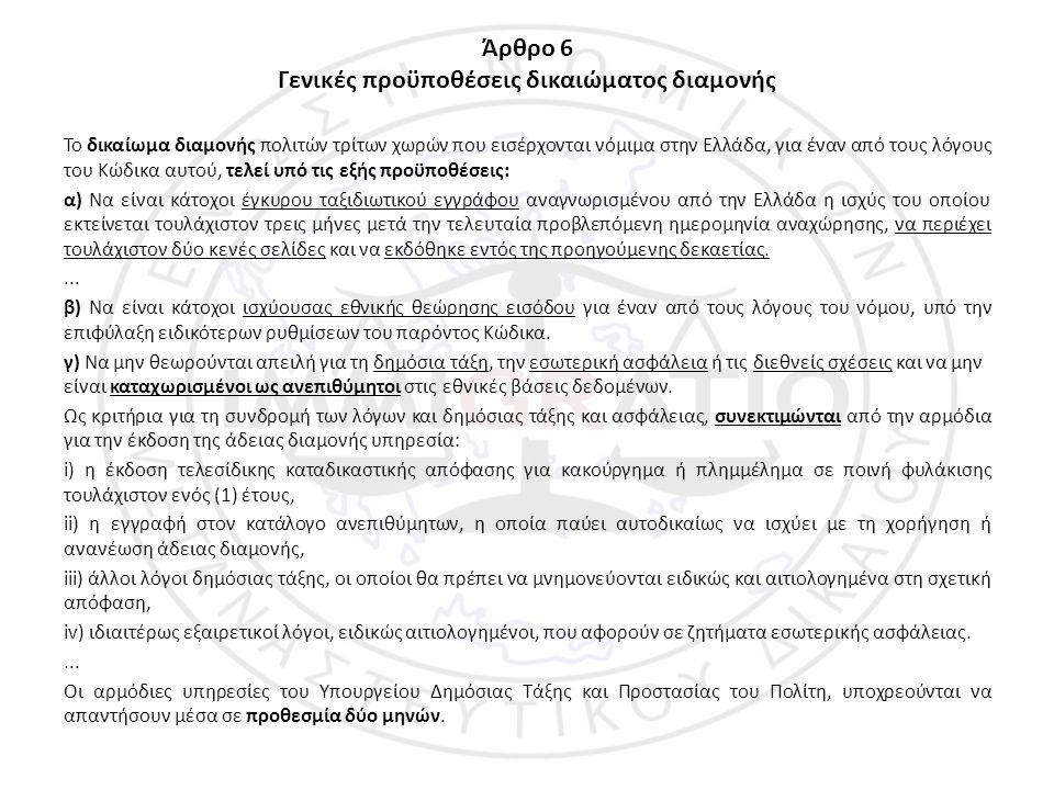 Άρθρο 6 Γενικές προϋποθέσεις δικαιώματος διαμονής Το δικαίωμα διαμονής πολιτών τρίτων χωρών που εισέρχονται νόμιμα στην Ελλάδα, για έναν από τους λόγο