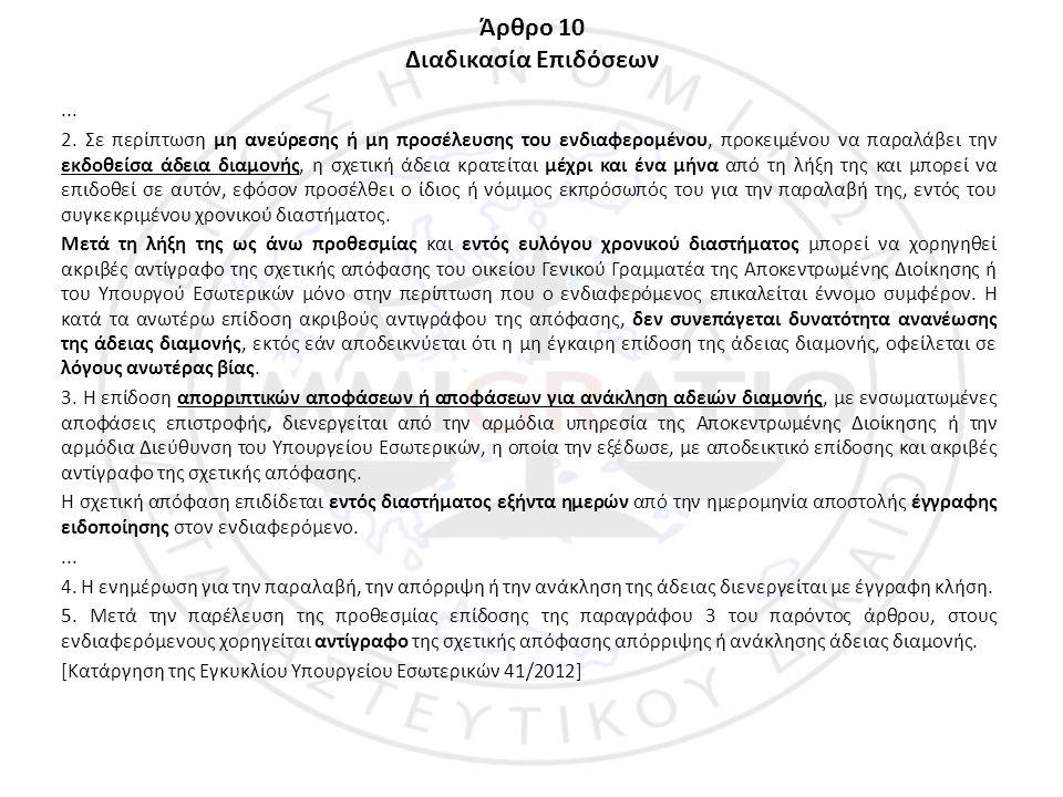 Άρθρο 10 Διαδικασία Επιδόσεων... 2. Σε περίπτωση μη ανεύρεσης ή μη προσέλευσης του ενδιαφερομένου, προκειμένου να παραλάβει την εκδοθείσα άδεια διαμον