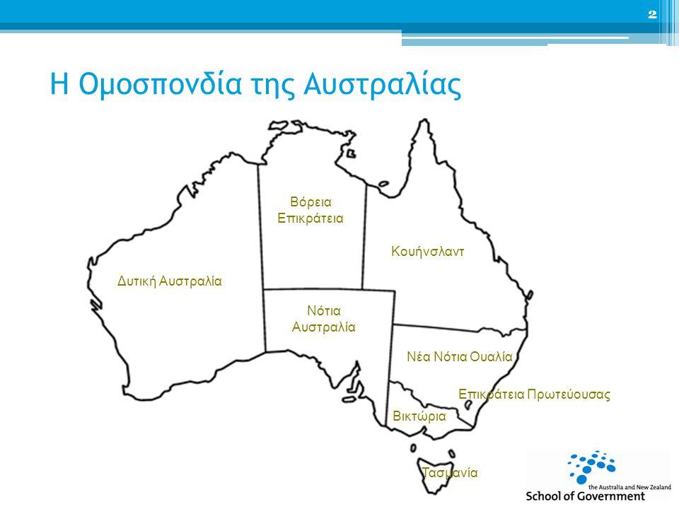 Δυτική Αυστραλία Βόρεια Επικράτεια Κουήνσλαντ Νότια Αυστραλία Νέα Νότια Ουαλία Βικτώρια Τασμανία Επικράτεια Πρωτεύουσας Η Ομοσπονδία της Αυστραλίας 2