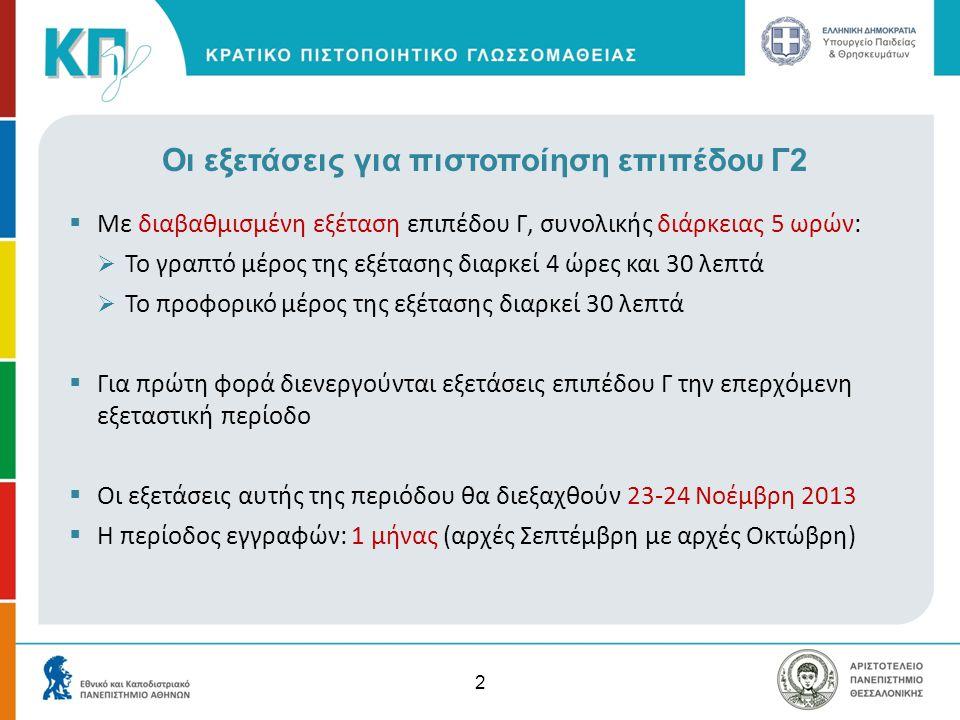 Οι εξετάσεις για πιστοποίηση επιπέδου Γ2  Με διαβαθμισμένη εξέταση επιπέδου Γ, συνολικής διάρκειας 5 ωρών:  Το γραπτό μέρος της εξέτασης διαρκεί 4 ώ