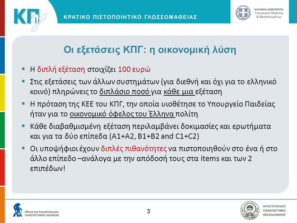 Οι εξετάσεις ΚΠΓ: η οικονομική λύση  Η διπλή εξέταση στοιχίζει 100 ευρώ  Στις εξετάσεις των άλλων συστημάτων (για διεθνή και όχι για το ελληνικό κοι