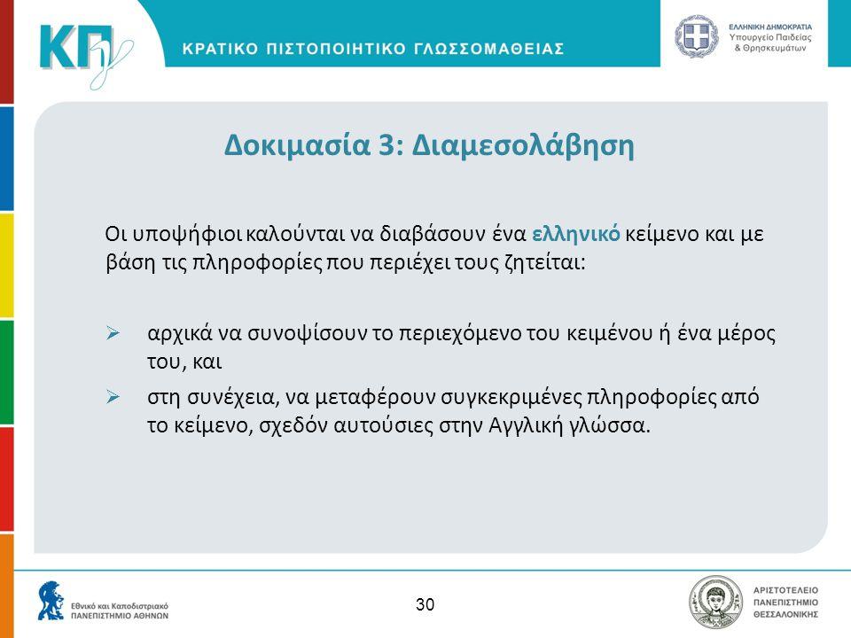30 Δοκιμασία 3: Διαμεσολάβηση Οι υποψήφιοι καλούνται να διαβάσουν ένα ελληνικό κείμενο και με βάση τις πληροφορίες που περιέχει τους ζητείται:  αρχικ