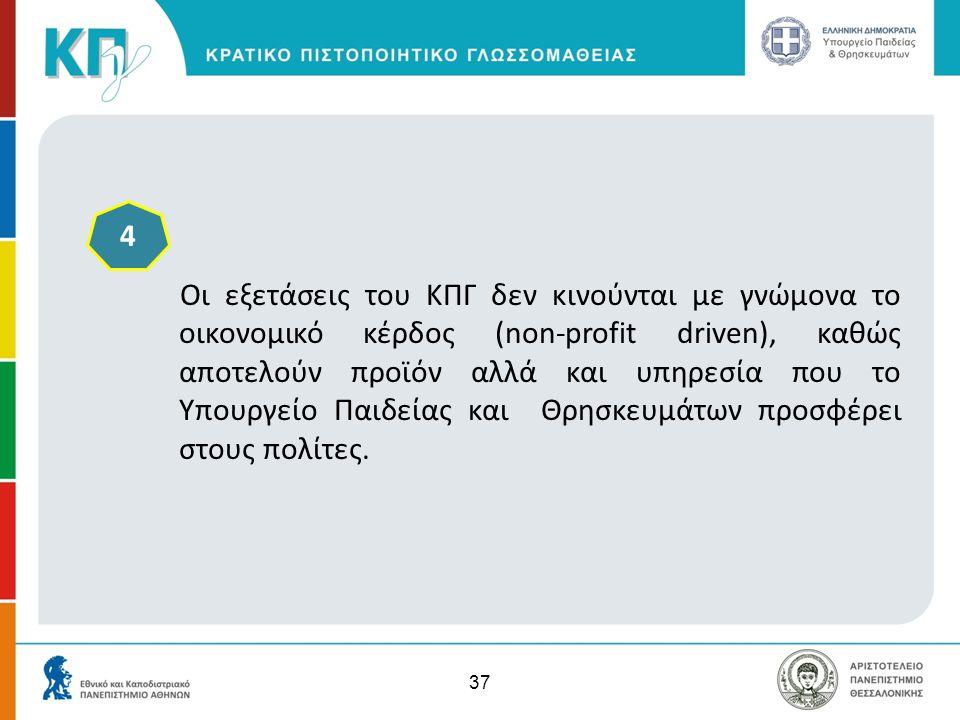 37 4 Οι εξετάσεις του ΚΠΓ δεν κινούνται με γνώμονα το οικονομικό κέρδος (non-profit driven), καθώς αποτελούν προϊόν αλλά και υπηρεσία που το Υπουργείο