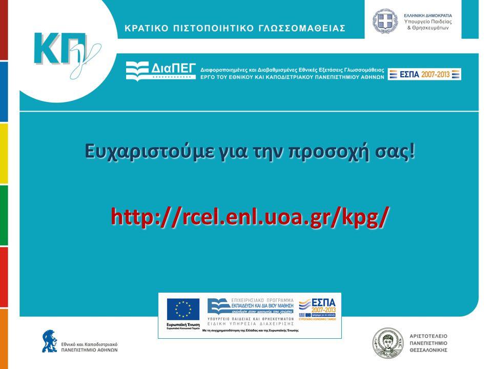 Ευχαριστούμε για την προσοχή σας! http://rcel.enl.uoa.gr/kpg/