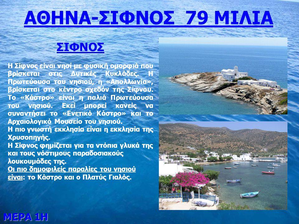 ΑΘΗΝΑ-ΣΙΦΝΟΣ 79 ΜΙΛΙΑ ΜΕΡΑ 1Η ΣΙΦΝΟΣ Η Σίφνος είναι νησί με φυσική ομορφιά που βρίσκεται στις Δυτικές Κυκλάδες. Η Πρωτεύουσα του νησιού, η «Απολλωνία»