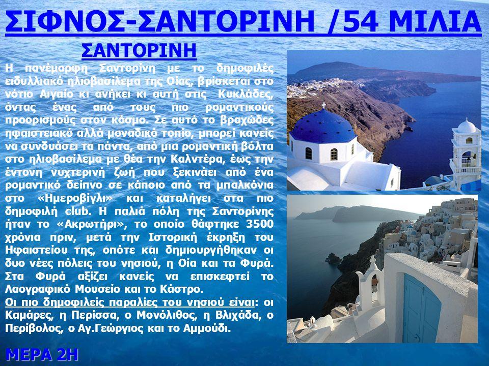 ΣΙΦΝΟΣ-ΣΑΝΤΟΡΙΝΗ /54 ΜΙΛΙΑ ΜΕΡΑ 2Η ΣΑΝΤΟΡΙΝΗ Η πανέμορφη Σαντορίνη με το δημοφιλές ειδυλλιακό ηλιοβασίλεμα της Οίας, βρίσκεται στο νότιο Αιγαίο κι ανή