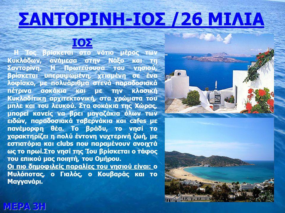 ΣΑΝΤΟΡΙΝΗ-ΙΟΣ /26 ΜΙΛΙΑ ΜΕΡΑ 3Η ΙΟΣ Η Ίος βρίσκεται στο νότιο μέρος των Κυκλάδων, ανάμεσα στην Νάξο και τη Σαντορίνη. Η Πρωτεύουσα του νησιού, βρίσκετ
