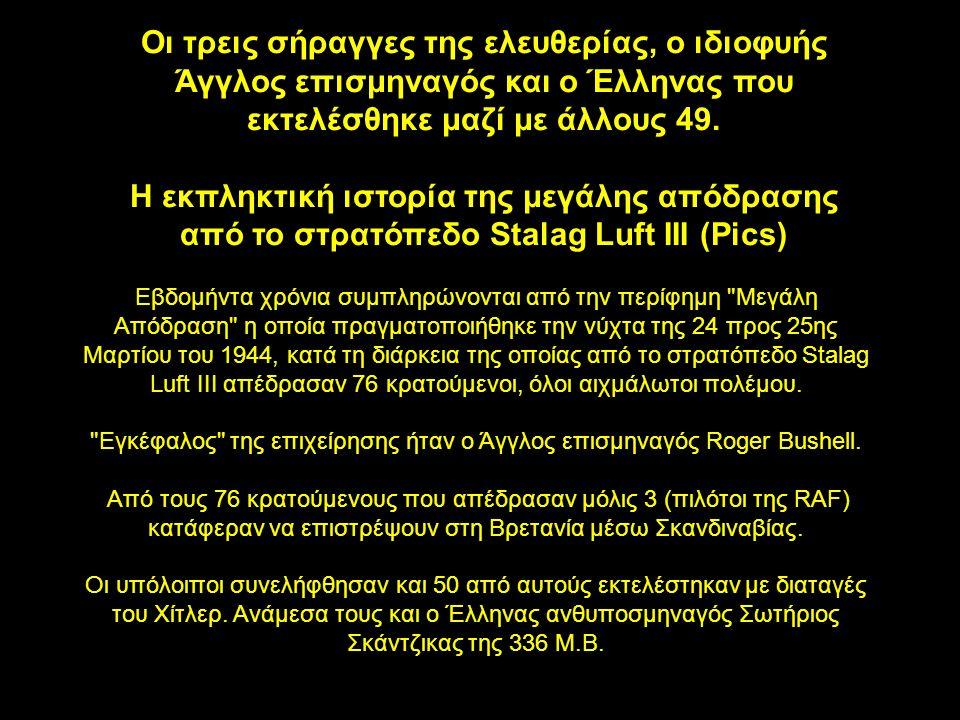 Οι τρεις σήραγγες της ελευθερίας, ο ιδιοφυής Άγγλος επισμηναγός και ο Έλληνας που εκτελέσθηκε μαζί με άλλους 49.