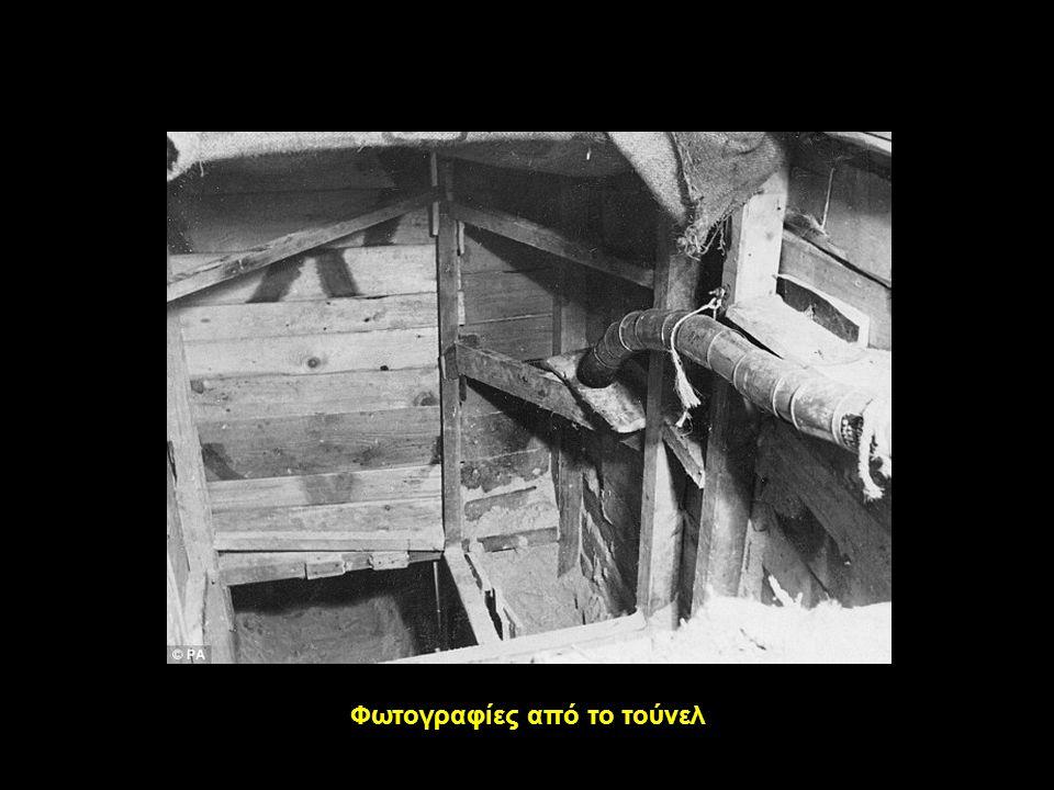 Φωτογραφίες από το τούνελ