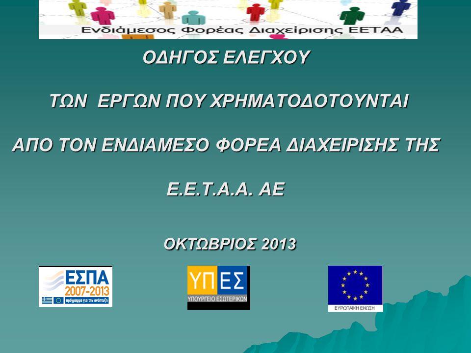 ΤΗΡΗΣΗ ΚΑΝΟΝΕΝΤΥΠΟ ΣΥΜΒΑΣΗΣ (ΣΥΜΦΩΝΗΤΙΚΟ) ΜΕΤΑΞΥ ΔΙΚΑΙΟΥΧΟΥ ΚΑΙ ΑΝΑΔΟΧΟΥ  Στο θεσμικό πλαίσιο που αναγράφεται στο έντυπο της σύμβασης, θα προστεθεί το θεσμικό πλαίσιο του Εθνικού Στρατηγικού Πλαισίου Αναφοράς (ν.