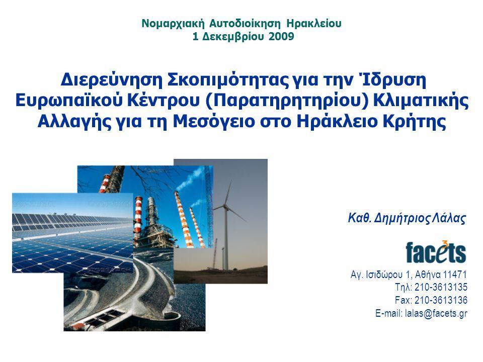  Eκπόνηση μελέτης σκοπιμότητας για την ίδρυση ενός Ευρωπαϊκού Κέντρου Κλιματικής Αλλαγής στο Ηράκλειο της Κρήτης (Παρατηρητήριο) με αντικείμενο τη διερεύνηση των πολύπλευρων επιπτώσεων της κλιματικής αλλαγής, τις δυνατότητες περιορισμού του φαινομένου και προσαρμογής στις νέες συνθήκες που διαμορφώνονται, αλλά και την ανάδειξη ευκαιριών και δυνατοτήτων θεμελίωσης μιας βιώσιμης ανάπτυξης σε τοπικό και περιφερειακό επίπεδο, επικεντρώνοντας στην ευρύτερη περιοχή της Μεσογείου.
