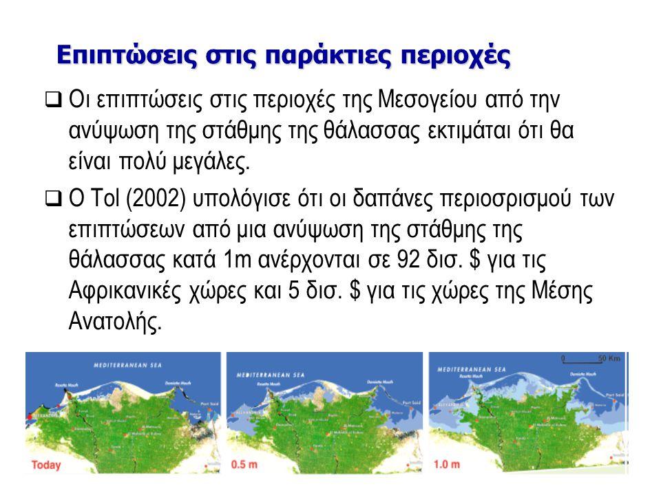 Επιπτώσεις στις παράκτιες περιοχές  Οι επιπτώσεις στις περιοχές της Μεσογείου από την ανύψωση της στάθμης της θάλασσας εκτιμάται ότι θα είναι πολύ μεγάλες.