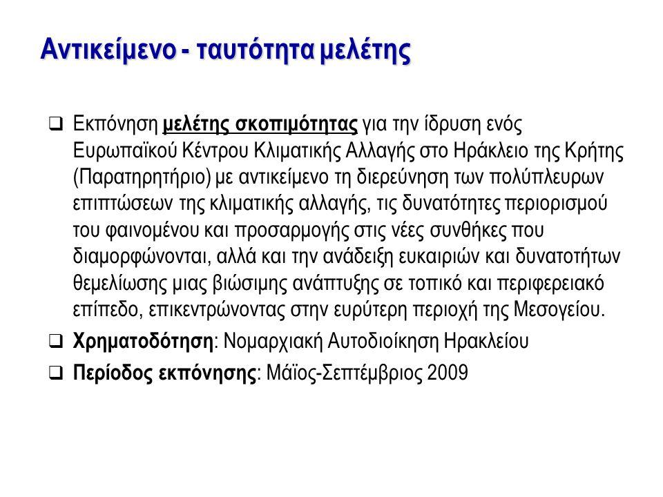  Eκπόνηση μελέτης σκοπιμότητας για την ίδρυση ενός Ευρωπαϊκού Κέντρου Κλιματικής Αλλαγής στο Ηράκλειο της Κρήτης (Παρατηρητήριο) με αντικείμενο τη δι