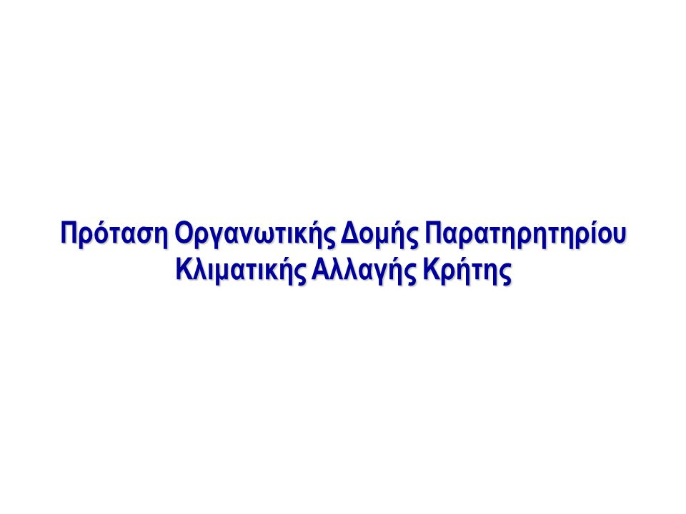 Πρόταση Οργανωτικής Δομής Παρατηρητηρίου Κλιματικής Αλλαγής Κρήτης